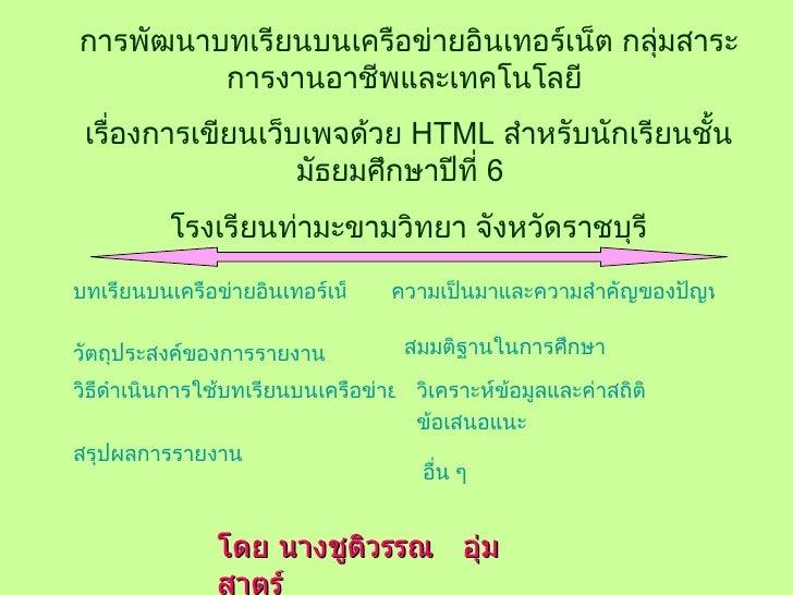 การพัฒนาบทเรียนบนเครือข่ายอินเทอร์เน็ต กลุ่มสาระการงานอาชีพและเทคโนโลยี  เรื่องการเขียนเว็บเพจด้วย  HTML  สำหรับนักเรียนชั...