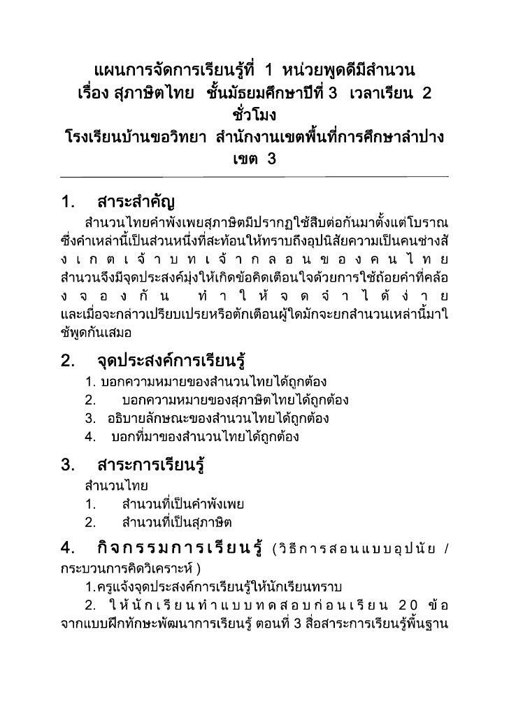 แผนการจัดการเรียนรู้ที่  1  หน่วยพูดดีมีสำนวน<br />เรื่อง สุภาษิตไทย   ชั้นมัธยมศึกษาปีที่ 3   เวลาเรียน  2  ชั่วโมง<br />...
