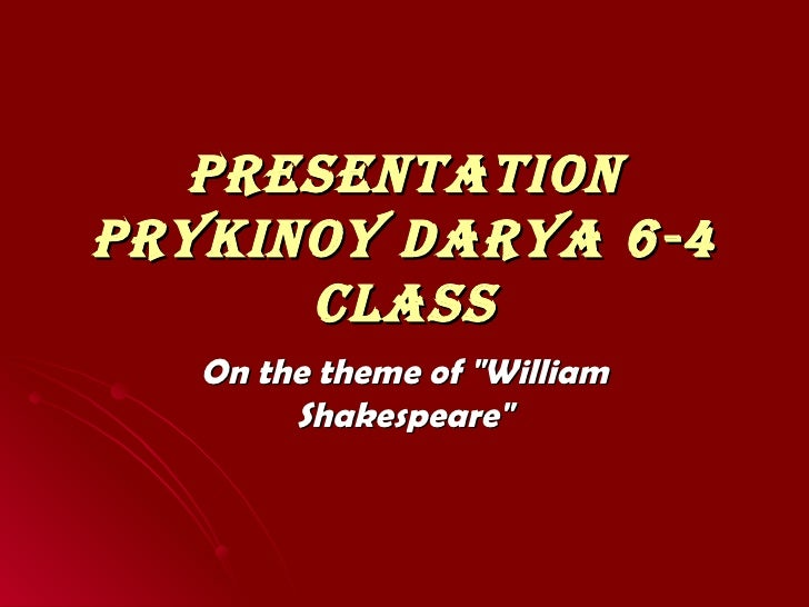 "Presentation Prykinoy Darya 6 - 4 class On the theme of ""William Shakespeare"""
