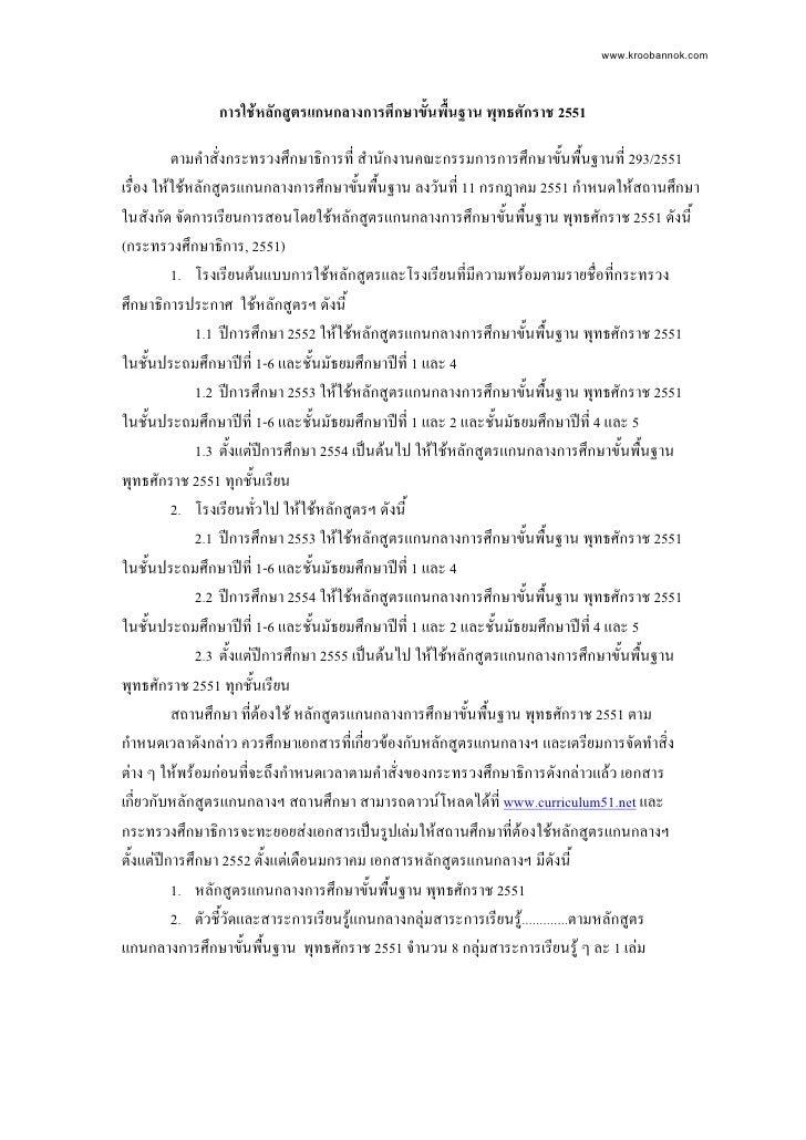 www.kroobannok.com                    การใชหลักสูตรแกนกลางการศึกษาขั้นพื้นฐาน พุทธศักราช 2551            ตามคําสั่งกระทรว...
