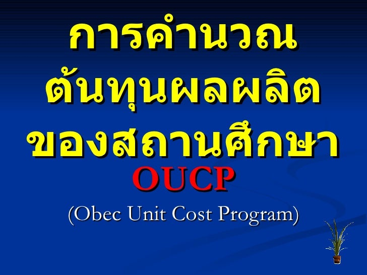 การคำนวณต้นทุนผลผลิต ของสถานศึกษา OUCP (Obec Unit Cost Program)