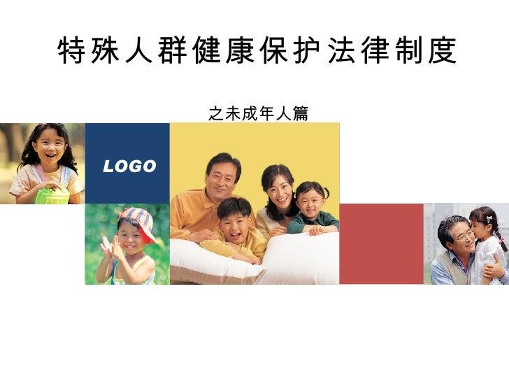 特殊人群健康保护未成年人