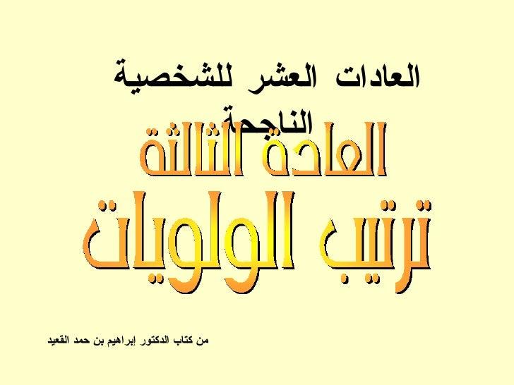 العادات العشر للشخصية الناجحة من كتاب الدكتور إبراهيم بن حمد القعيد