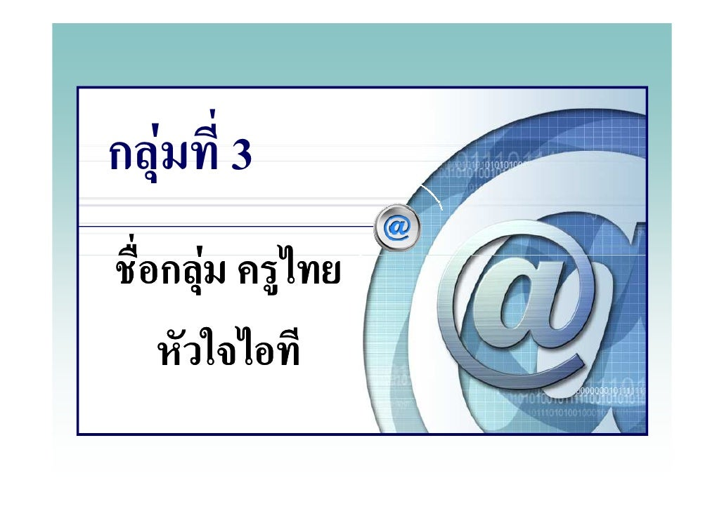 ครูไทยหัวใจไอที