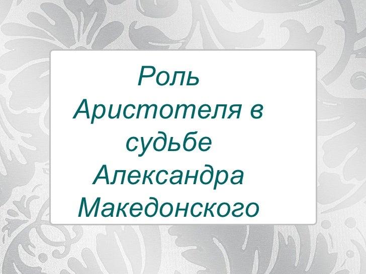Роль Аристотеля в судьбе Александра Македонского