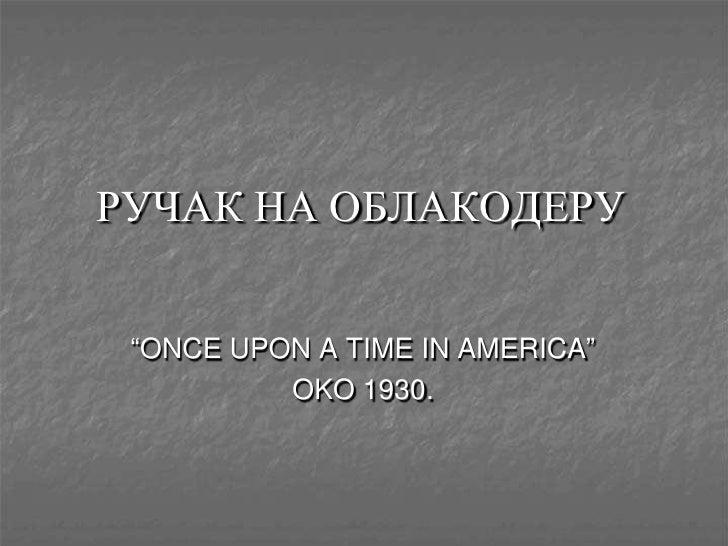 """РУЧАКНАОБЛАКОДЕРУ<br />""""ONCE UPON A TIME IN AMERICA""""<br />OKO1930.<br />"""