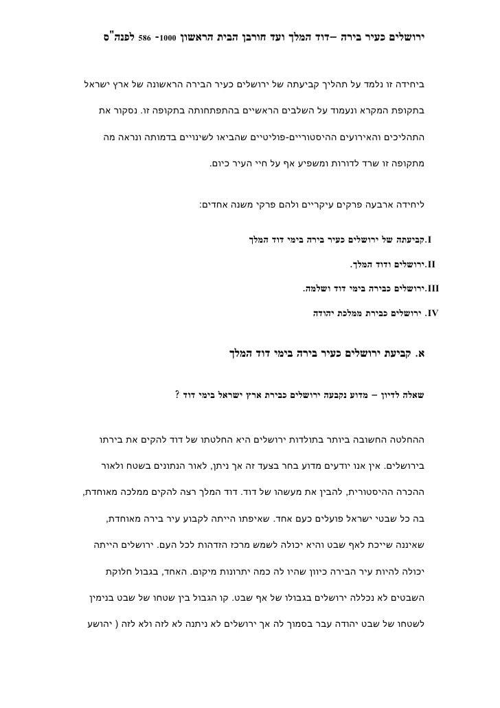"""לפנה""""ס   685   ירושלים כעיר בירה –דוד המלך ועד חורבן הבית הראשון 0001-   ביחידה זו נלמד על תהליך קביעתה של ירושלים ..."""