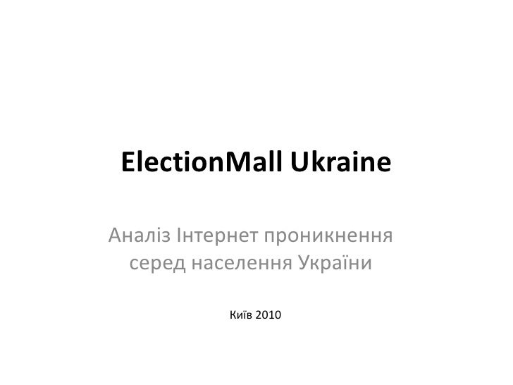 Аналіз Інтернет проникнення серед населення України. Грудень 2009.
