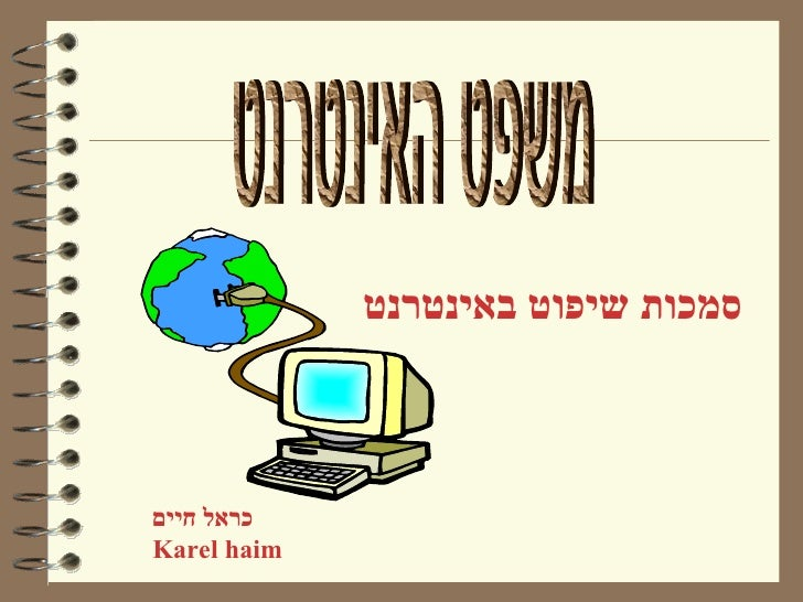 כראל חיים Karel haim משפט האינטרנט סמכות שיפוט באינטרנט