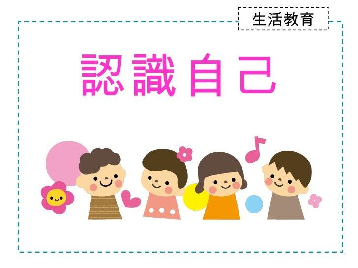 認識 - Cognition - JapaneseCla...