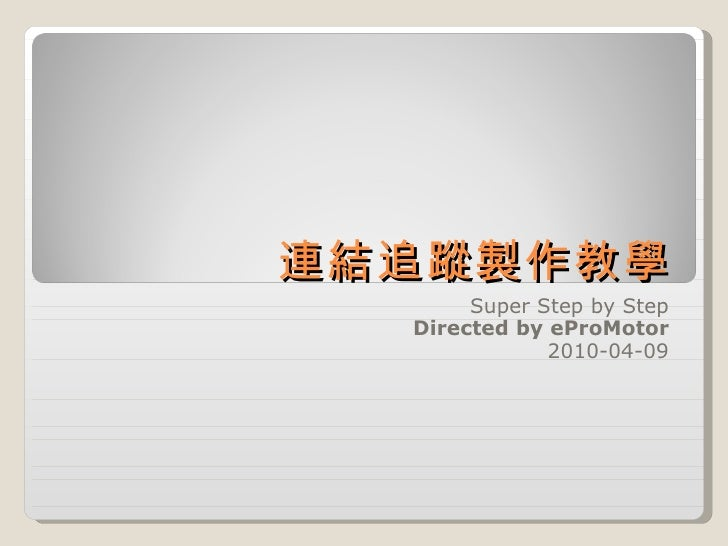 連結追蹤製作教學 Super Step by Step Directed by eProMotor 2010-04-09