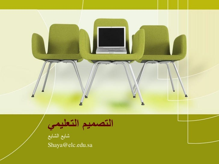 التصميم التعليمي