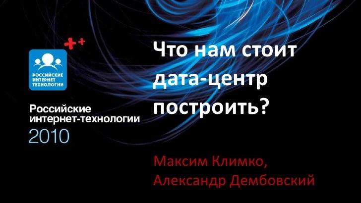 Что нам стоит дата-центр построить?<br />Максим Климко, Александр Дембовский<br />