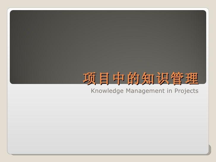 项目中的知识管理 Knowledge Management in Projects