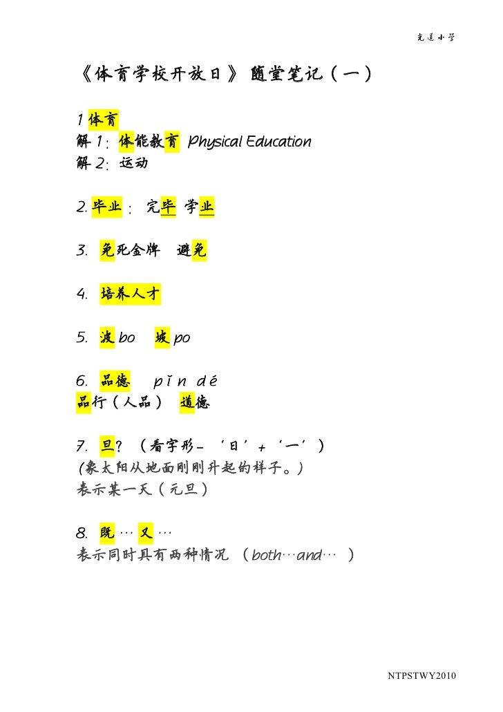 第七课 随堂笔记一