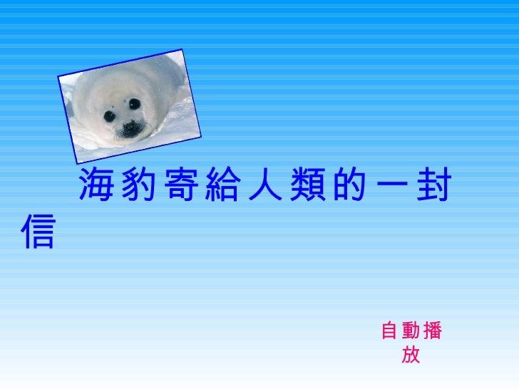 海豹給人類的一封信( 輔導級)_A Letter from Baby Seals