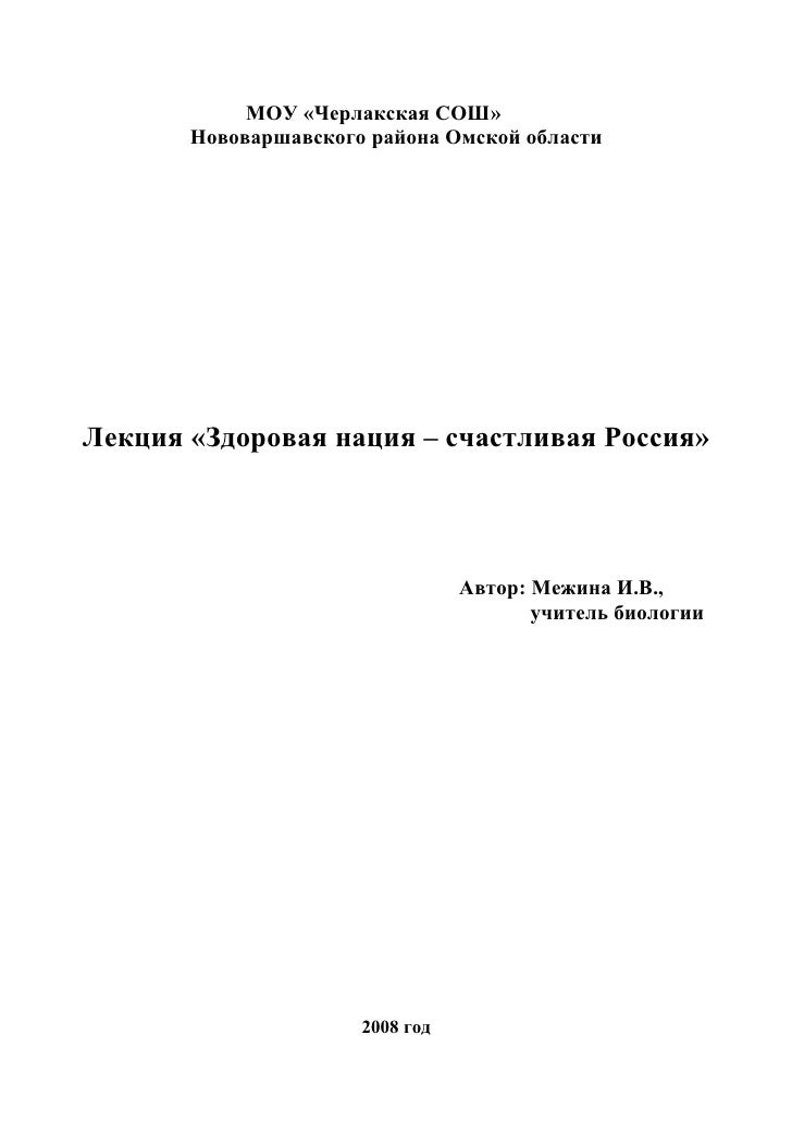 """Лекция """"Здоровая нация"""""""