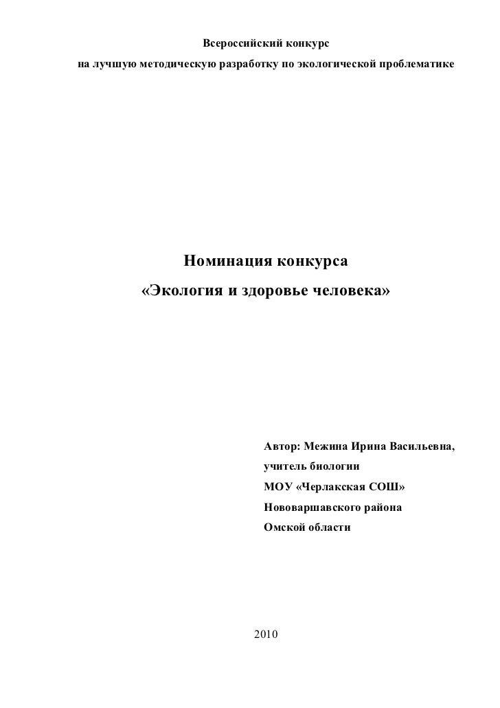 Всероссийский конкурс на лучшую методическую разработку по экологической проблематике                      Номинация конку...
