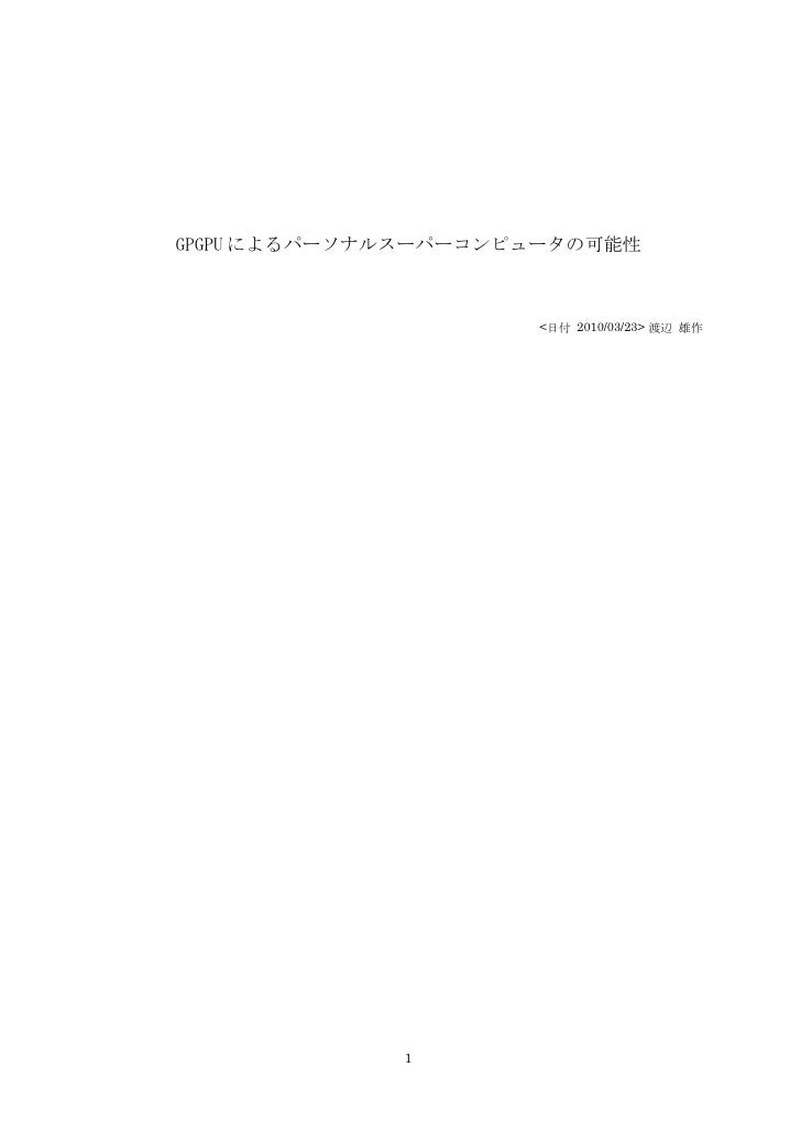 GPGPU によるパーソナルスーパーコンピュータの可能性                         <日付 2010/03/23> 渡辺 雄作                  1