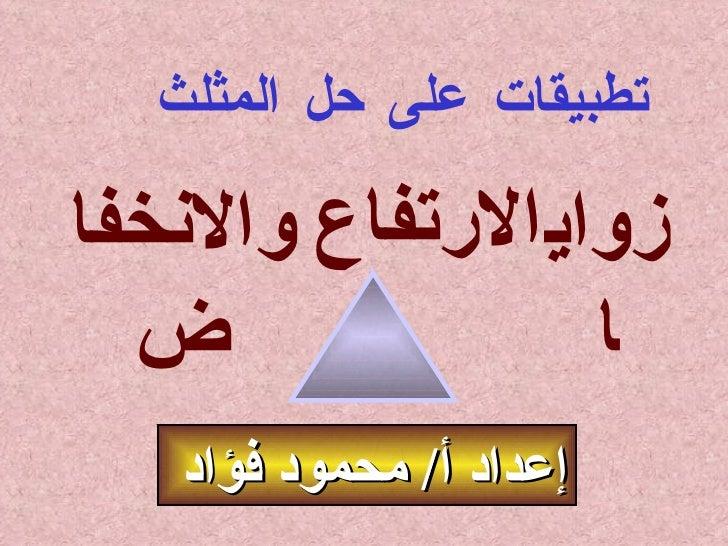 تطبيقات على حل المثلث زوايا الارتفاع والانخفاض إعداد أ /  محمود فؤاد