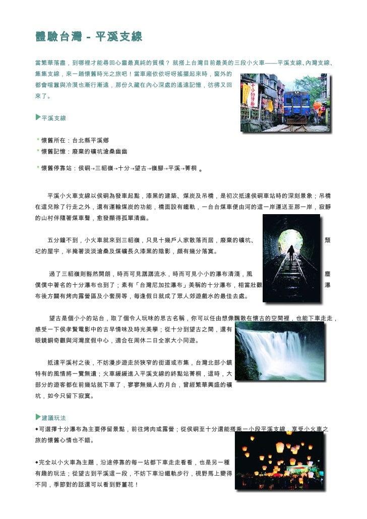 體驗台灣-平溪支線