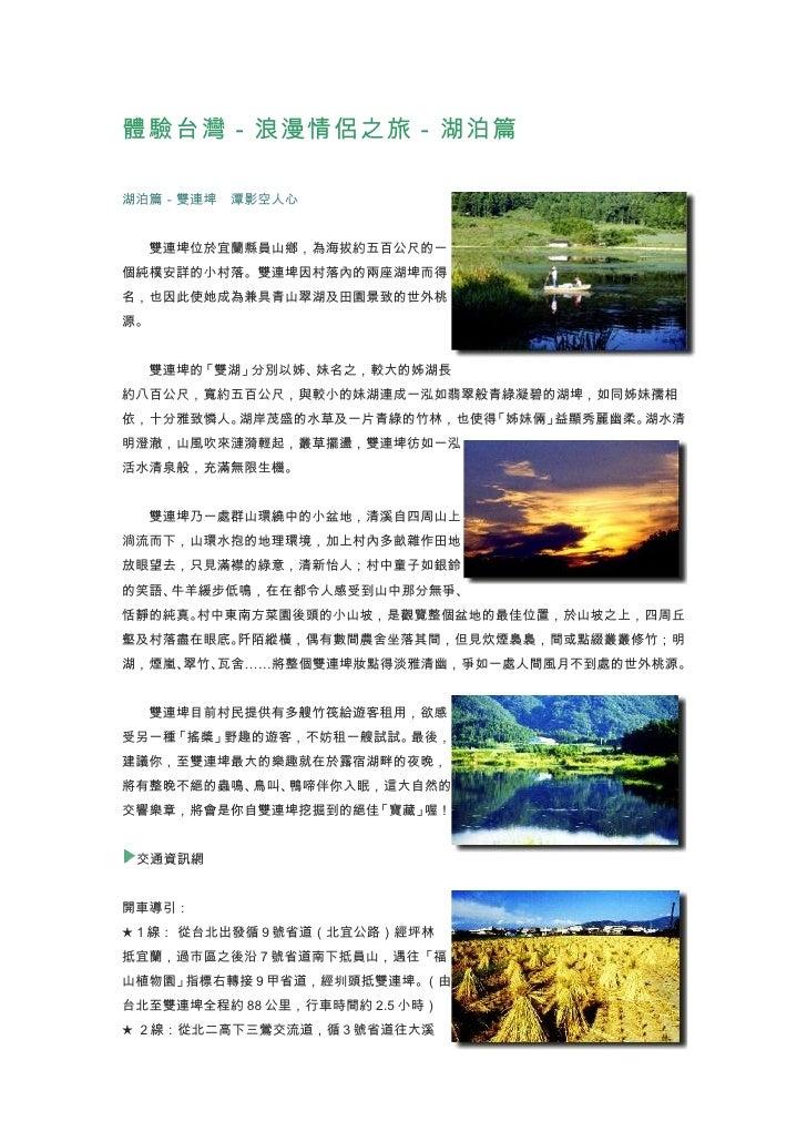 體驗台灣-浪漫情侶之旅-湖泊篇