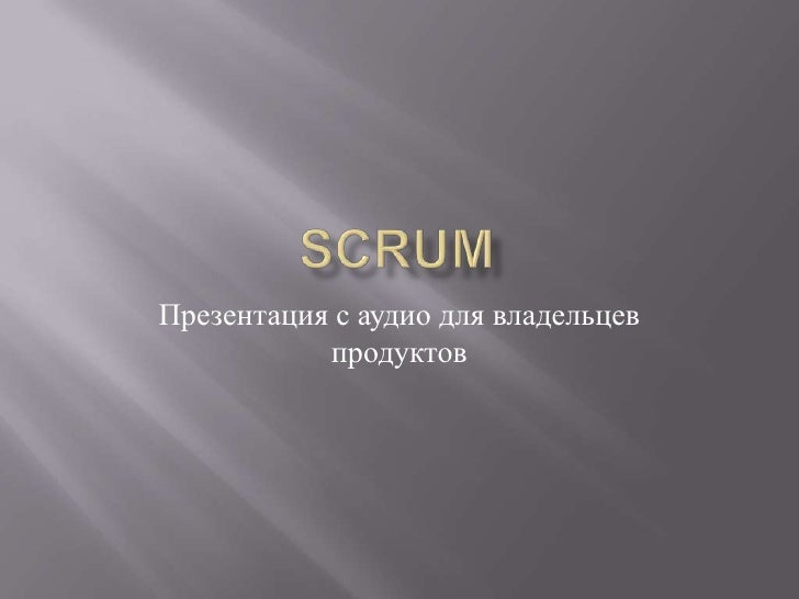 Scrum<br />Презентация с аудио для владельцев продуктов<br />