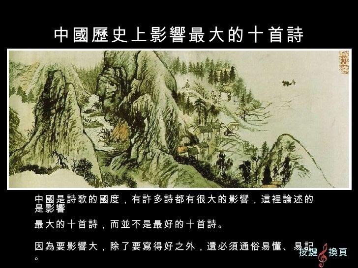 中國歷史上影響最大的十首詩