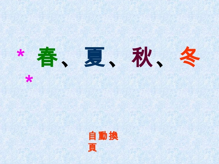 <ul><li>*   春 、 夏 、 秋 、 冬 *   </li></ul>自動換頁