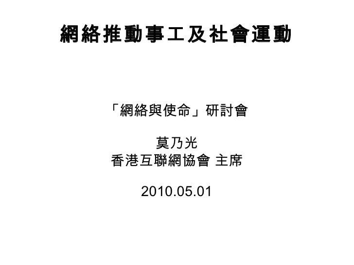 網絡推動事工及社會運動 「網絡與使命」研討會 莫乃光 香港互聯網協會 主席 2010.05.01