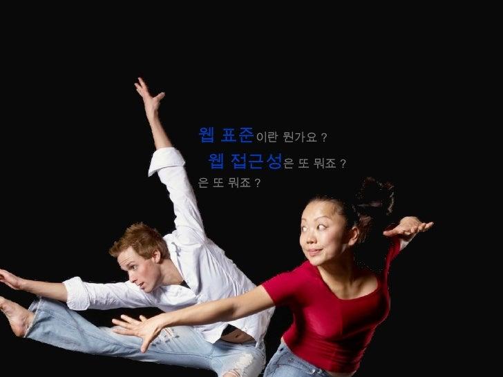웹표준화,대한민국 의식개선프로젝트-03 웹표준,접근성이란?