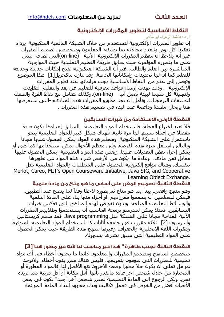 info@ndels.com                                                               أ . د / فاطمة الزهراء أبو شادي  إْ رـٛ...