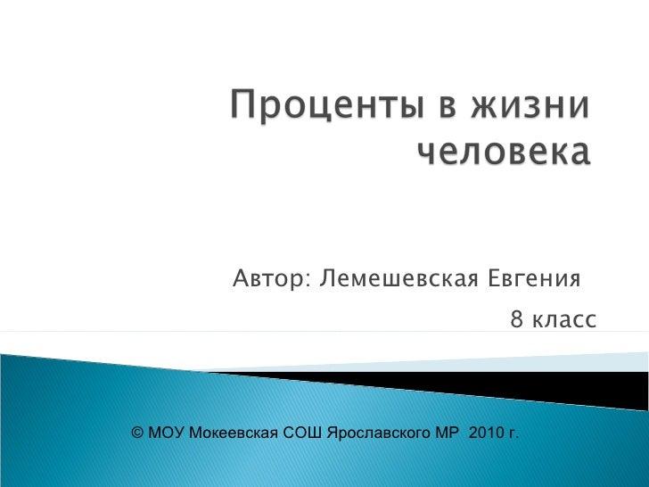 Автор: Лемешевская Евгения  8  класс ©  МОУ Мокеевская СОШ Ярославского МР  2010 г.
