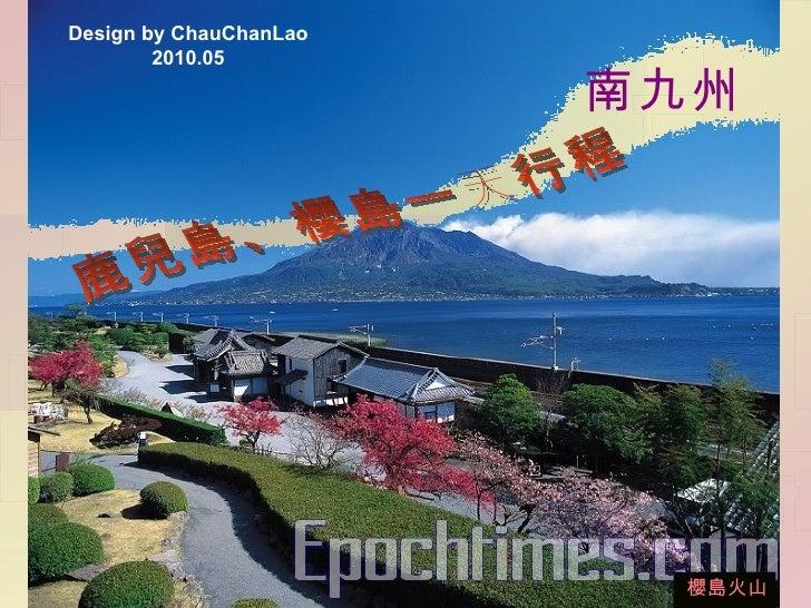 南九州 櫻島火山 鹿兒島、櫻島一天行程 Design by ChauChanLao 2010.05