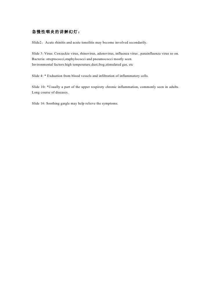 急慢性咽炎的讲解幻灯:  Slide2:Acute rhinitis and acute tonsilitis may become involved secondarily.  Slide 3: Virus: Coxsackie virus,...