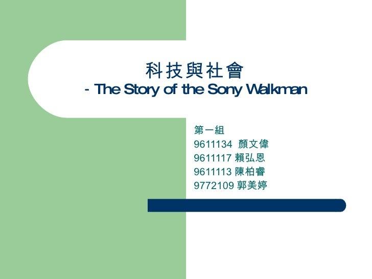 科技與社會 - The Story of the Sony Walkman 第一組 9611134  顏文偉 9611117 賴弘恩 9611113 陳柏睿 9772109 郭美婷