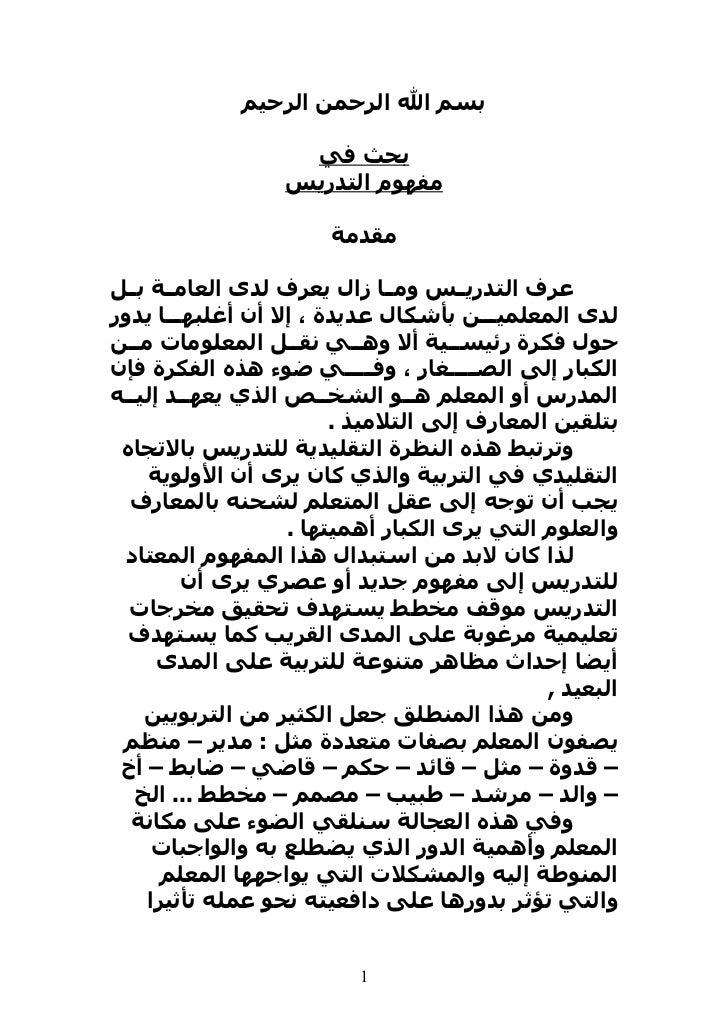 بسم ال الرحمن الرحيم                     بحث في                   مفهوم التدريس                         مقدمة  عر...