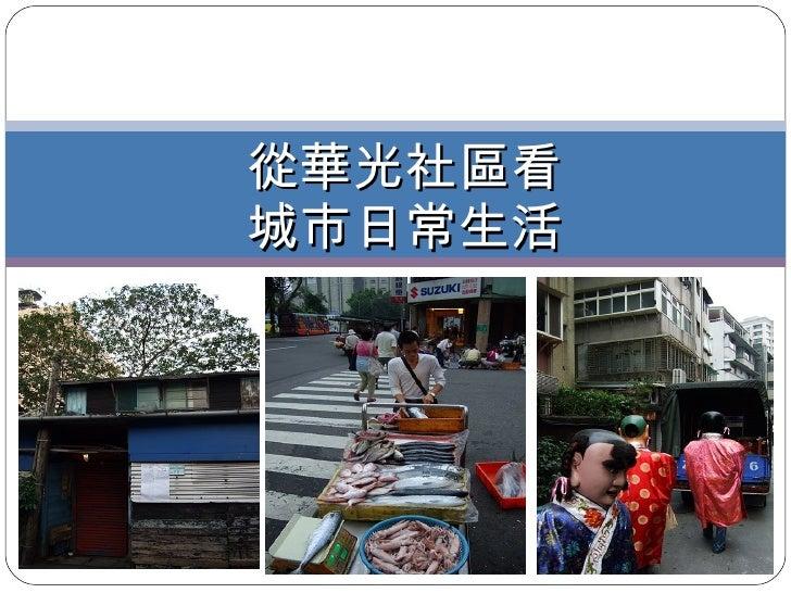 華光社區的日常生活