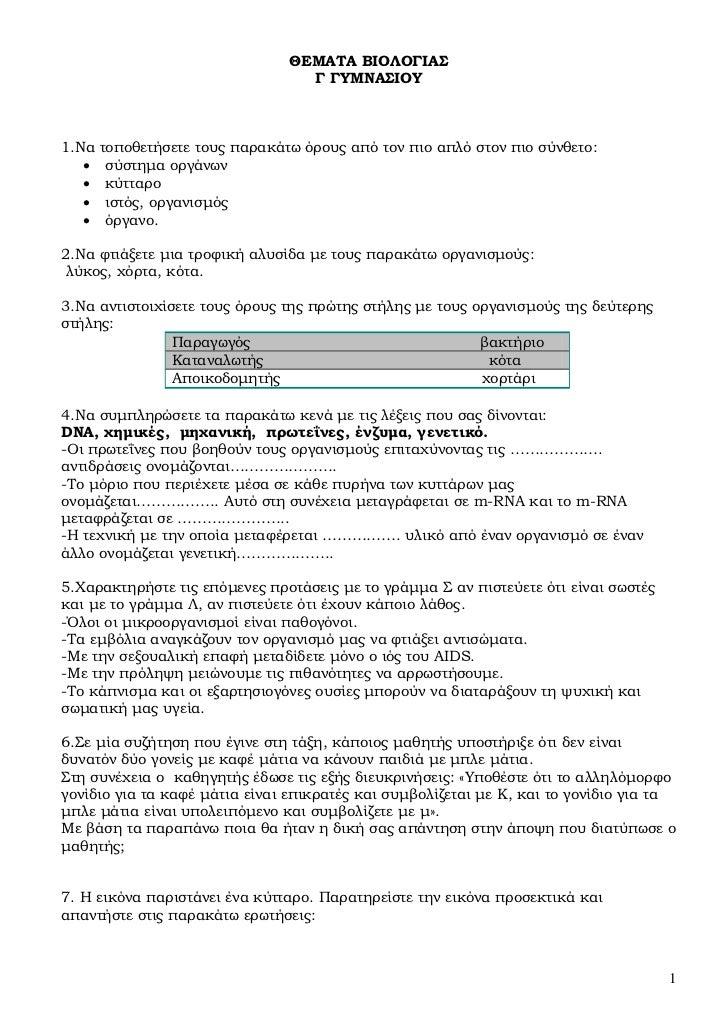 ΘΕΜΑΤΑ ΒΙΟΛΟΓΙΑΣ                                   Γ ΓΥΜΝΑΣΙΟΥ    1.Να   τοποθετήσετε τους παρακάτω όρους από τον πιο απλό...