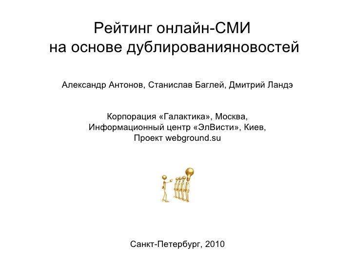 Антонов Рейтинг СМИ, дублирование