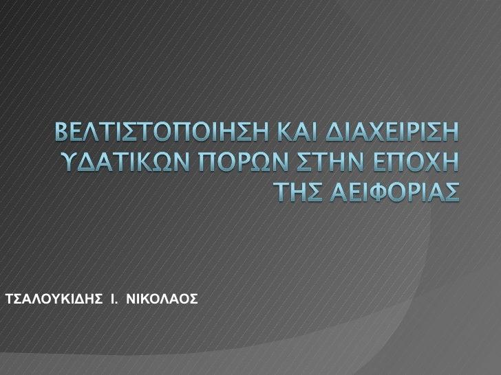 ΤΣΑΛΟΥΚΙΔΗΣ   Ι.  ΝΙΚΟΛΑΟΣ