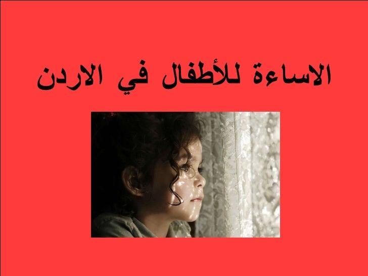 الاساءة للاطفال في الاردن