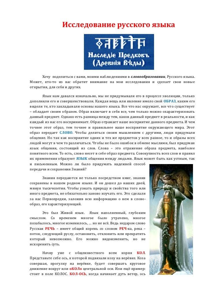 Исследование русского языка           Хочу поделиться с вами, моими наблюдениями в словообразовании, Русского языка. Может...