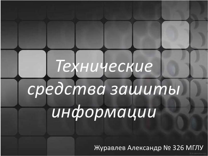 Технические средства зашиты информации<br />                Журавлев Александр № 326 МГЛУ<br />