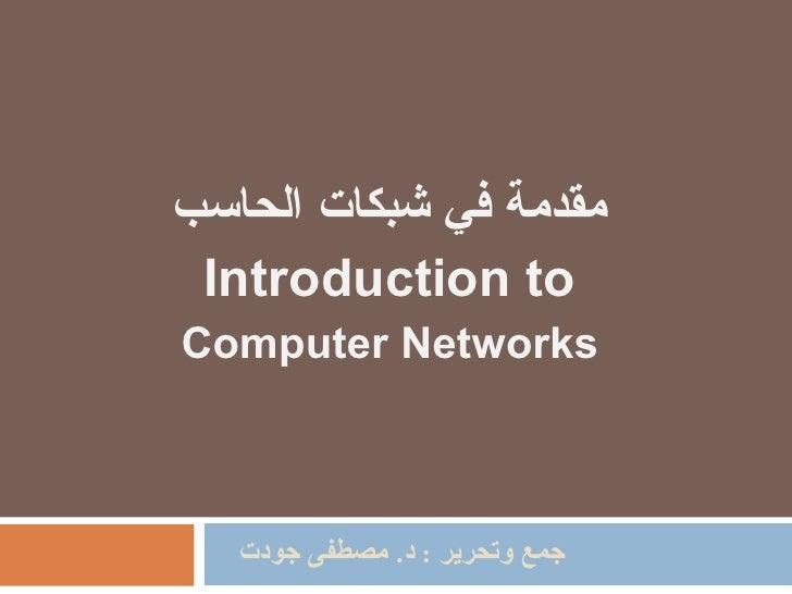 جمع وتحرير  :  د .  مصطفى جودت مقدمة في  شبكات  الحاسب Introduction to Computer Networks