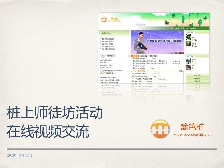 www.peercoaching.cn     2010   5   14