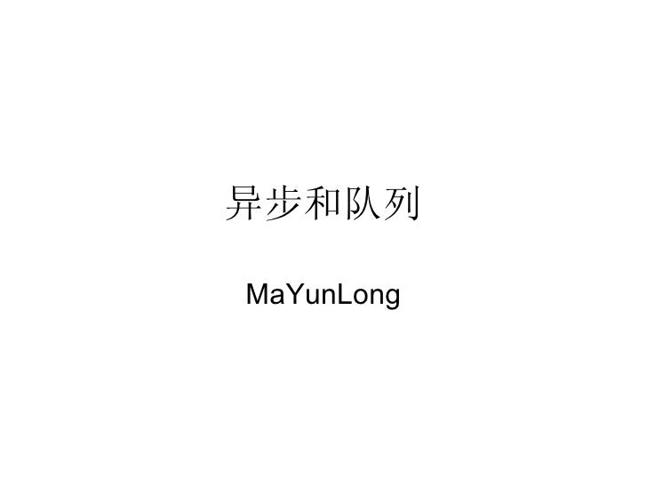 异步和队列 MaYunLong