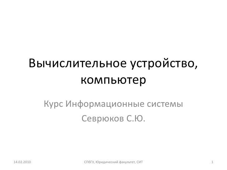 Вычислительное устройство,                компьютер              Курс Информационные системы                      Севрюков...