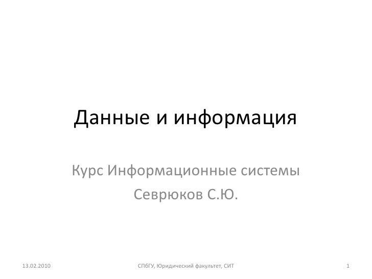 Данные и информация               Курс Информационные системы                      Севрюков С.Ю.    13.02.2010          СП...