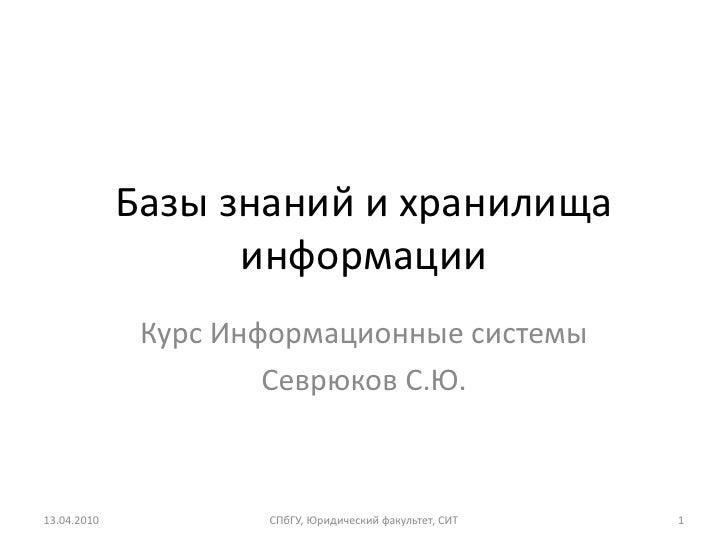 Базы знаний и хранилища                    информации               Курс Информационные системы                       Севр...